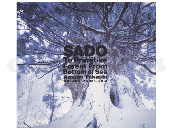 SADO - To Primitive Forest from Bottom of Sea (in English)